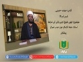 کتاب حماسہ حسینی [31]   اچھی تبلیغ کرنے والے کی شرائط   Urdu