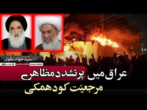 [Clip Political Analysis] Iraq mai Muzahiray, Marjiyaat ko dhamki | Ustad e Mohtaram Syed Jawad Naqvi Nov.29,2019 Urdu
