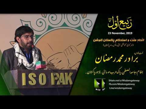[Naat]Bradar M. Ramzan   Ittehad e Miillat Confrence   Markazi Convention I.S.O Pakistan   Lahore   November 2019-1441  