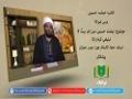 کتاب حماسہ حسینی [33]   نہضت حسینی میں اہل بیت کا تبلیغی کردار(2)  