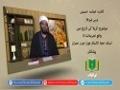 کتاب حماسہ حسینی [34]   کربلا کی تاریخ میں واقع تحریفات (1)   Urdu