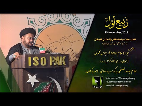[Speech]H.I. Nazir Abbas Taqvi | Ittehad e Miillat Conference | Lahore | November 2019-1441 | Urdu