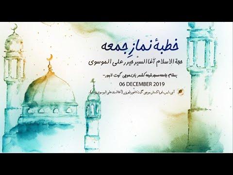 [FRIDAY SERMON-خطبہ جمعہ]H.I Agha Syed Hyder Ali Musvi | 06 December 2019-1441 | Urdu