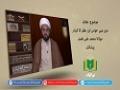 عقائد | دين ميں حواس اور عقل كا كردار | Urdu