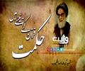 حکمت قرآن کے آئینے میں | Farsi Sub Urdu
