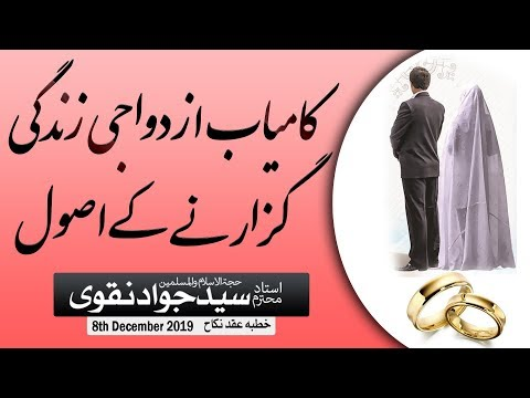 [Clip] Kamiyaab Izdiwaaji Zindagi Guzarnay ke Usool | Ustad e Mohtaram Syed Jawad Naqvi Dec.2019 Urdu