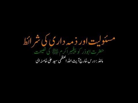 Janab Abuzer ko Nasihat | مسئولیت اور ذمہ داری کی شرائط | Urdu