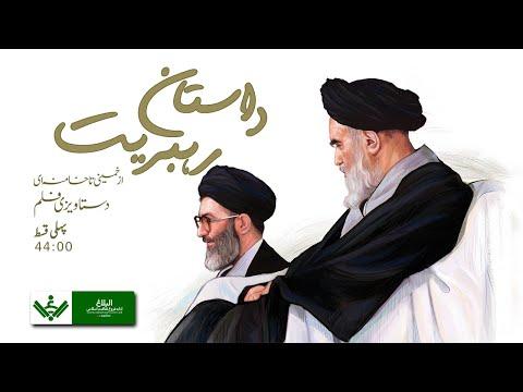 [Documentary][1 of 2] Dastan e Rehbariyat - داستان رہبریت Urdu