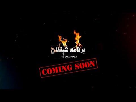 [Promo] Bernama e Shaitan - برنامہ شیطان،شیطانی منصوبے 2019