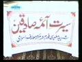 Seerat Aima Sadiqeen by AMZ  Part 3 - Urdu