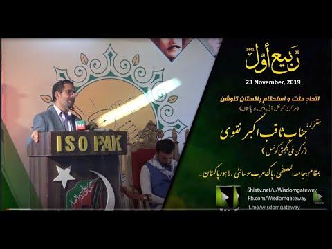 [Speech]Saqib Akbar Naqvi | Ittehad e Miillat Confrence | Lahore | November 2019-1441 | Urdu