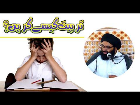 Terbiyat Kese Karin   H.I Kazim Naqvi - Urdu