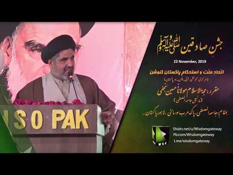 [Speech]Agha Hussain Najafi   Jashan e Sadiqain(a.s.w.s)   Lahore   November 2019-1441   Urdu