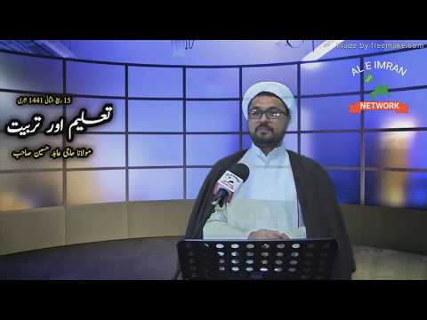 Education and upbringing تعلیم و تربیت - Urdu