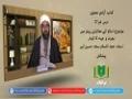 کتاب آزادی معنوی[27] | اسلام کے معاشرتی پہلو میں ہجرت وجہادکا کردار