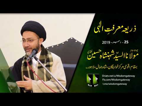 Majlis e Aza   مولانا سیّد شہنشاہ حسین نقوی   Urdu