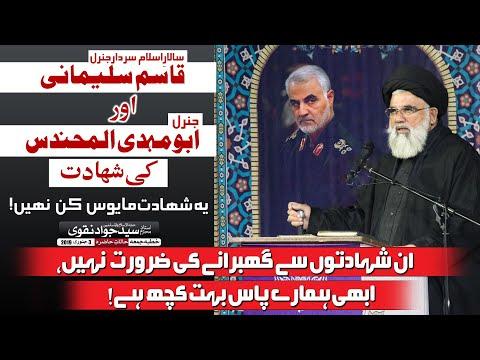 Salar-e-Islam, Gen.Qasim Sulemani Ki Shahadat | Ustad e Mohtaram Syed Jawad Naqvi Jan.03,2020,Urdu