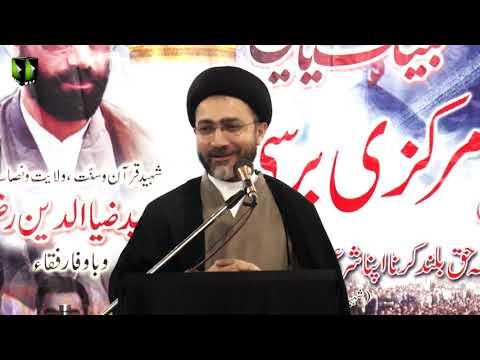 [Speech] Markazi Barsi Shaheed Ziauddin Rizvi | H.I Syed Shehanshah Hussain Naqvi - Urdu
