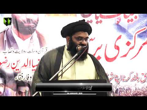 [Speech] Markazi Barsi Shaheed Ziauddin Rizvi | H.I Kazim Abbas Naqvi - Urdu