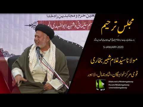 Falsafa e Shahadat | مولانا سیّد غلام شبیر بخاری | Urdu