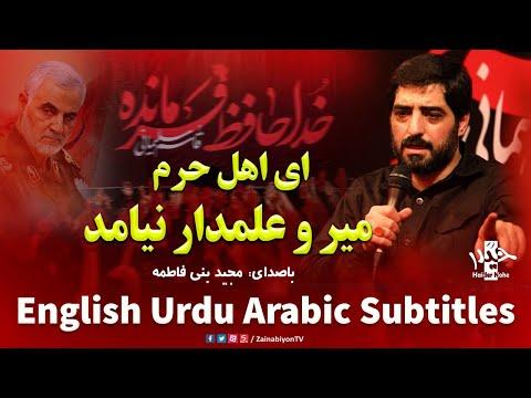 ای اهل حرم میر و علمدار نیامد - مجید بنی فاطمه | Farsi sub English Urdu Arabic