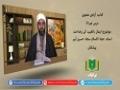 کتاب آزادی معنوی [33] | ایمان بالغیب کی وضاحت | Urdu