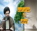 Duniya aur Akhirat ke Ausaf - Urdu