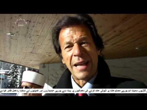 پاکستان نے امریکہ کا ساتھ دے کر بڑی غلطی کی، عمران خان  - 22 جنوری 2020