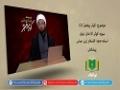 کوثر پیغمبرؐ (02) | سورہ کوثر کا شان نزول | Urdu