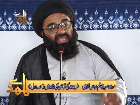 Tarz-e-Zindagi Quran Ki Nigah Main 01   H.I Kazim Abbas Naqvi - Urdu
