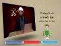 کوثر پیغمبرؐ (05) | حضرت زہراؑ مصداق کوثر | Urdu