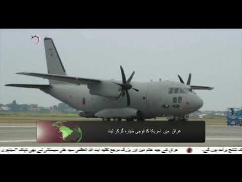 [29Jan2020] عراق کے عین الاسد ہوائی اڈے کے قریب امریکی فوجی طیارہ گر - Urdu