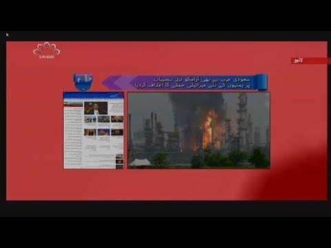 [29Jan2020] سعودی عرب نے بھی آرامکو تیل تنصیبات پر یمنیوں کے نئے - Urdu