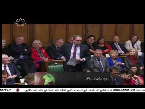 [31Jan2020] ایک سو تینتیس برطانوی ممبران پارلیمنٹ نے سینچری ڈیل - Urdu