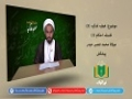خطبہ فدکیہ (05) | فلسفہ احکام (1) | Urdu