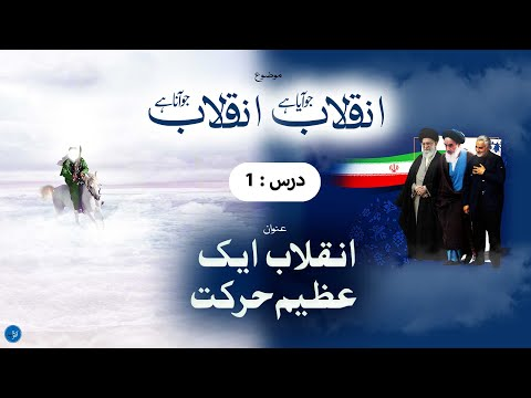 [Inqilab jo Aya ha Inqilab jo Ana ha 01] Inqilab aik Azeem Harkat | Ustaad Syed Jawad Naqvi Feb.2020 Urdu