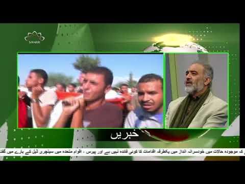 [03 Feb 2020] سینچری ڈیل کی عالمی سطح پر مخالفت - Urdu