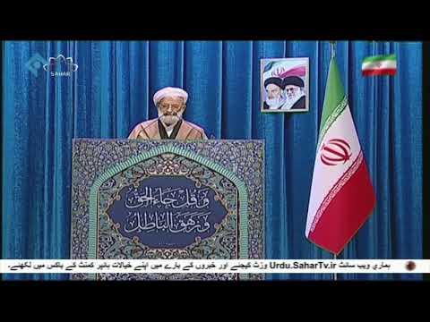 [07 Feb 2020] تہران کی مرکزی نماز جمعہ کے خطبے - Urdu