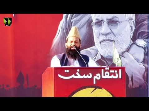 [Speech] Chelum Mudafayan-e-Haram | Shaheed Qasim Soleimani | Janab Qazi Ahmed Noorani - Urdu