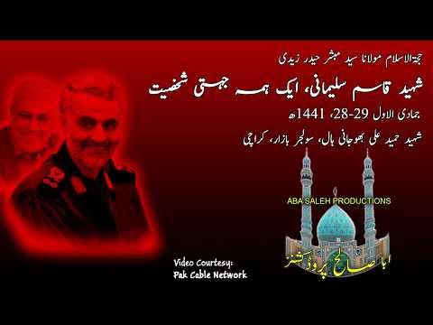 CLIP | شہید قاسم سلیمانی، ایک ہمہ جہتی شخصیت | H.I. Syed Mubashir Zaidi | Urdu