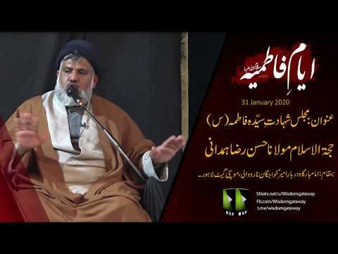 Majlis e Shahadat Bibi Sayyida Zahra (s.a) | مولانا حسن رضا ہمدانی | Urdu
