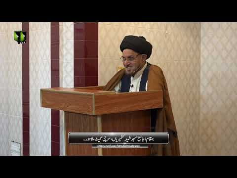 Friday Sermon(Khutba e Jumma) | آغا السیّد حیدر علی الموسوی | Urdu