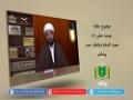 عقائد | توحید عملی 01 | Urdu