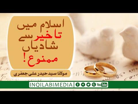 🎦 کلپ 9 | سلسلہ باہم تا بہشت | اسلام میں تاخیر سے شادی منع! - urdu