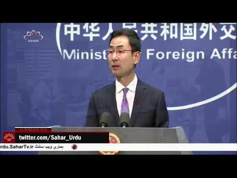 [22 Feb 2020] کورونا سے نمٹنے کے لئے ایران کے ساتھ تعاون کے لئے چین - Urdu