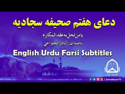 دعای هفتم صحیفه سجادیه - أباذر الحلواجي | Arabic sub English Urdu Farsi