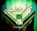 علیؑ، مظہر اسما و صفات الہی | امام خمینی (ر) | Farsi Sub Urdu