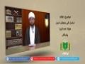 عقائد | امامت کے مختلف ادوار | Urdu