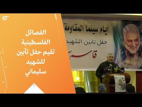 الفصائل الفلسطينية تقيم حفل تأبين للشهيد سليماني - Arabic