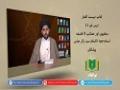 کتاب بیست گفتار [11] | سختیوں اور مصائب کا فلسفہ | Urdu